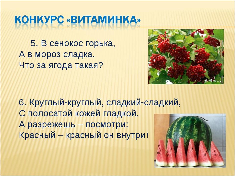 5. В сенокос горька, А в мороз сладка. Что за ягода такая? 6. Круглый-круглы...