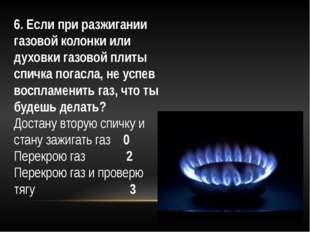 6. Если при разжигании газовой колонки или духовки газовой плиты спичка погас