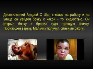 Десятилетний Андрей С Шел к маме на работу и на улице он увидел бочку с какой