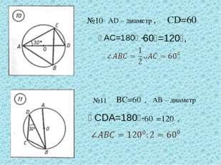 №10 AD – диаметр,, ᴗCD=60⁰ ᴗAC=180⁰ - 60⁰=120⁰, №11 ᴗBC=60⁰, AB – диаметр ᴗCD