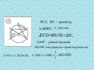 №12 DC – диаметр, в ∆DEC, DEC=90⁰, ECD=90⁰ -70⁰=20⁰, ∆AOC – равнобедренный, O