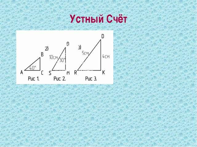 Устный Счёт 90-40=50 SM=10:2=5