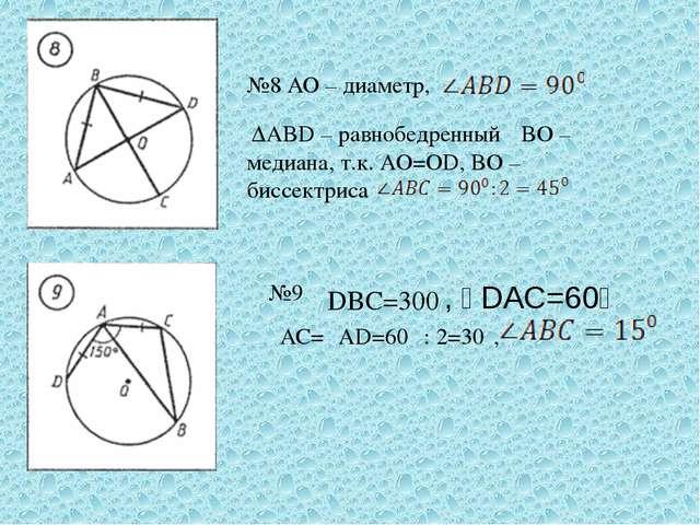 №8 AO – диаметр, ∆ABD – равнобедренный BO – медиана, т.к. AO=OD, BO – биссект...