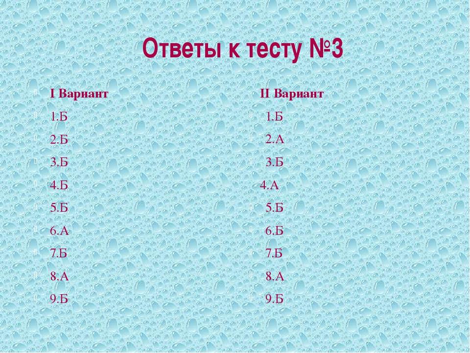 Ответы к тесту №3 I Вариант 1.Б 2.Б 3.Б 4.Б 5.Б 6.А 7.Б 8.А 9.Б II Вариант 1....