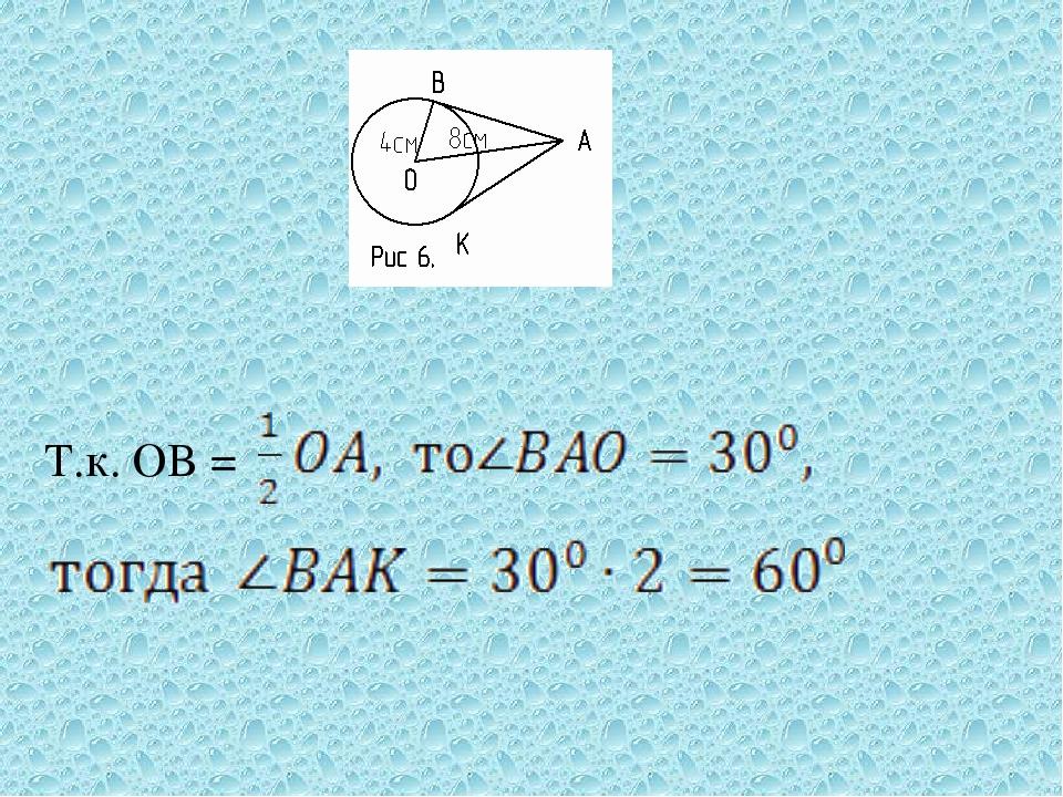 Т.к. OB =