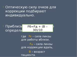 где Fб – сила линзы для работы вблизи, Fд – сила линзы для коррекции вдаль,