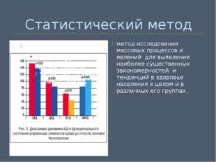 Статистический метод метод исследования массовых процессов и явлений для выяв