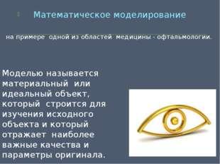 Математическое моделирование на примере одной из областей медицины - офтальмо