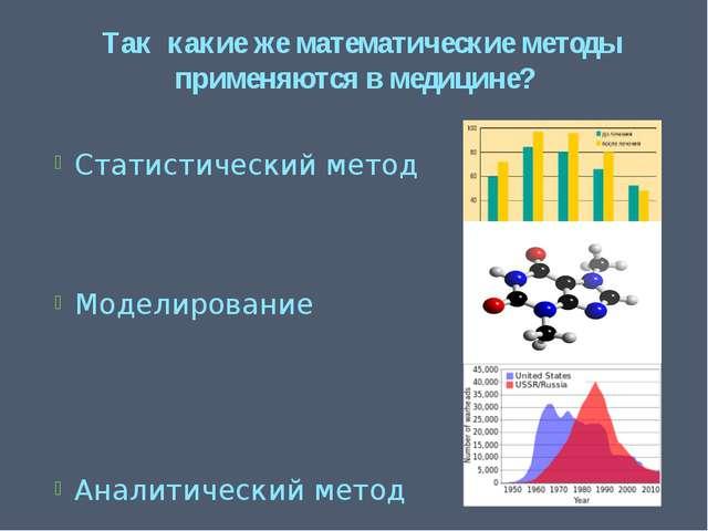 Так какие же математические методы применяются в медицине? Статистический ме...
