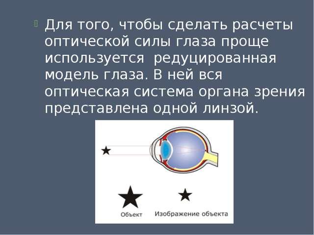 Для того, чтобы сделать расчеты оптической силы глаза проще используется реду...