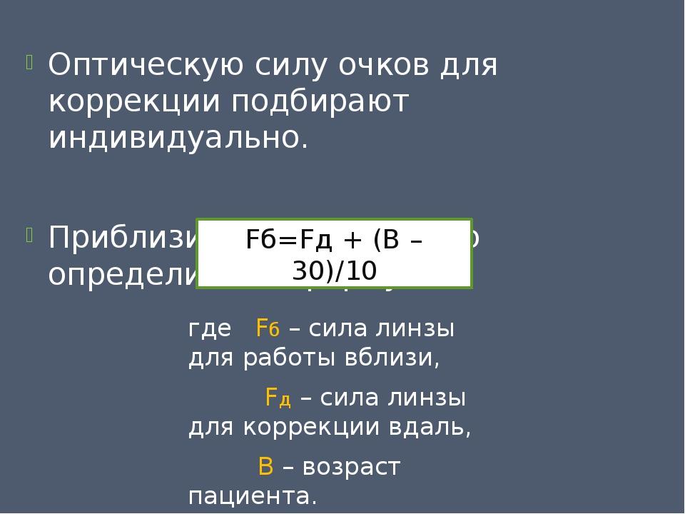 где Fб – сила линзы для работы вблизи, Fд – сила линзы для коррекции вдаль,...