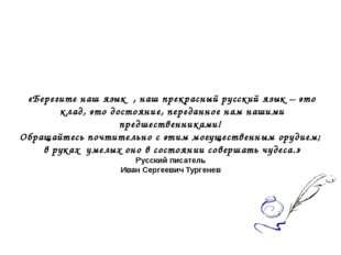 «Берегите наш язык , наш прекрасный русский язык – это клад, это достояние, п
