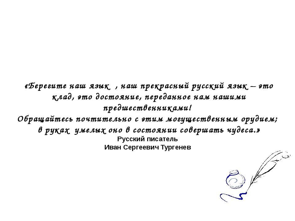 «Берегите наш язык , наш прекрасный русский язык – это клад, это достояние, п...