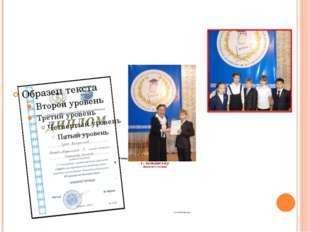 Областной конкурс исследовательских работ и творческих проектов «Зерде 2012г