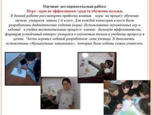 Научная- исследовательская работа Игра - одно из эффективных средств обучени