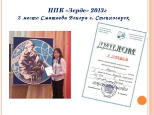 НПК «Зерде» 2013г 2 место Сматаева Венера г. Степногорск