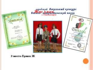 городской вокальный конкурс военно- патриотической песни « 2 место 2012г Мух