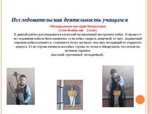 Исследовательская деятельность учащихся «Музыкальное наследие Казахстана» Сух
