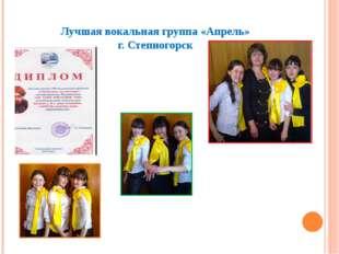 Лучшая вокальная группа «Апрель» г. Степногорск