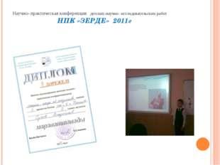 Научно- практическая конференция детских научно- исследовательских работ НПК