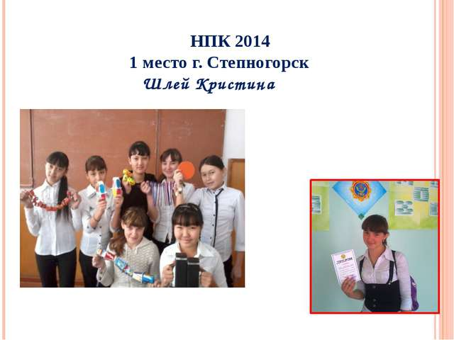 НПК 2014 1 место г. Степногорск Шлей Кристина