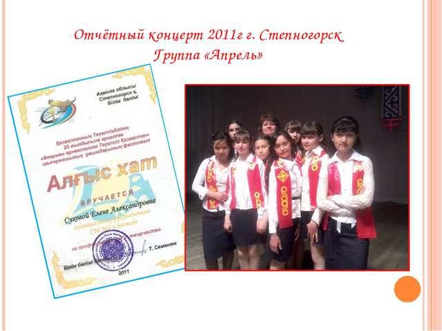 Отчётный концерт 2011г г. Степногорск Группа «Апрель»