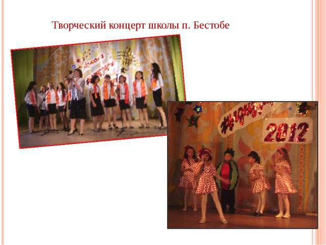 Творческий концерт школы п. Бестобе