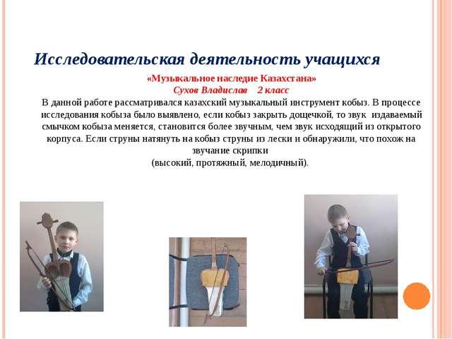 Исследовательская деятельность учащихся «Музыкальное наследие Казахстана» Сух...