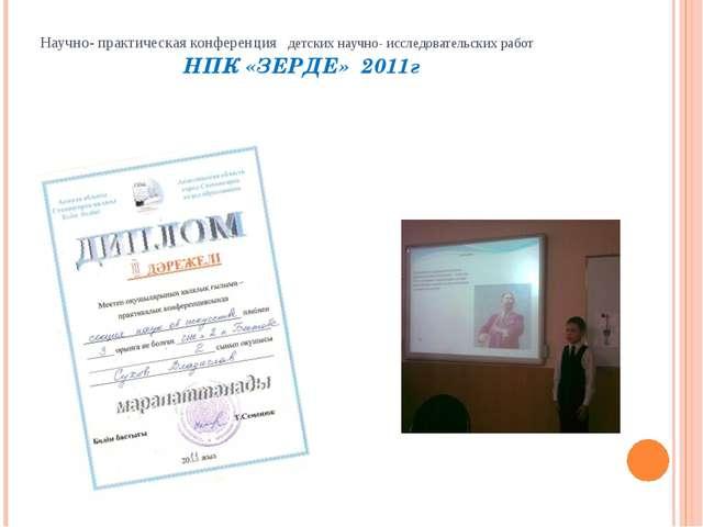 Научно- практическая конференция детских научно- исследовательских работ НПК...