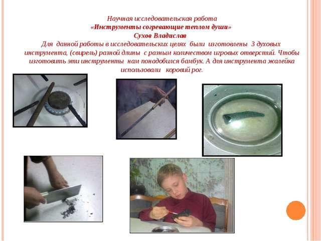 Научная исследовательская работа «Инструменты согревающие теплом души» Сухов...