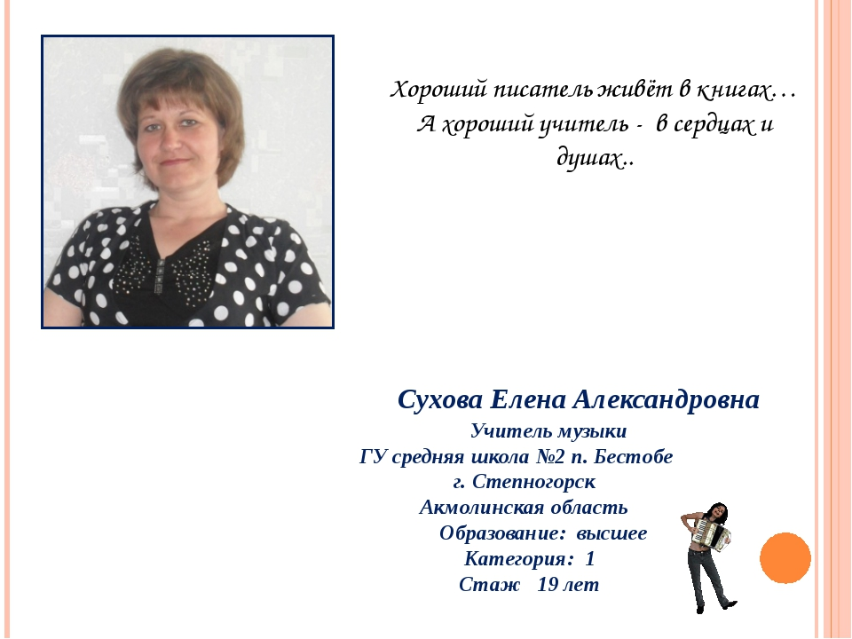 Сухова Елена Александровна Учитель музыки ГУ средняя школа №2 п. Бестобе г....