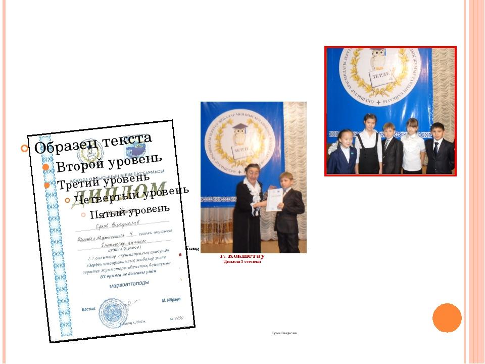Областной конкурс исследовательских работ и творческих проектов «Зерде 2012г...