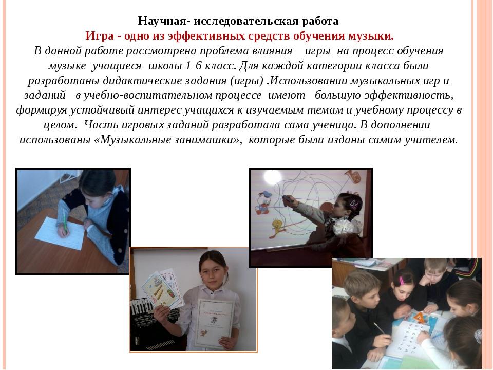 Научная- исследовательская работа Игра - одно из эффективных средств обучени...