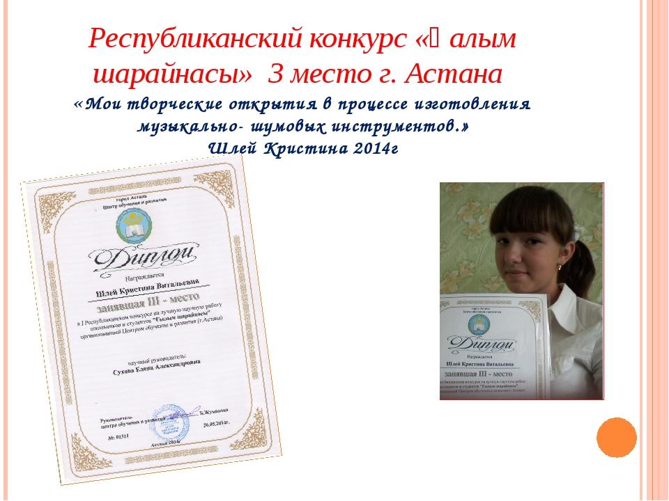 Республиканский конкурс «Ғалым шарайнасы» 3 место г. Астана «Мои творческие о...