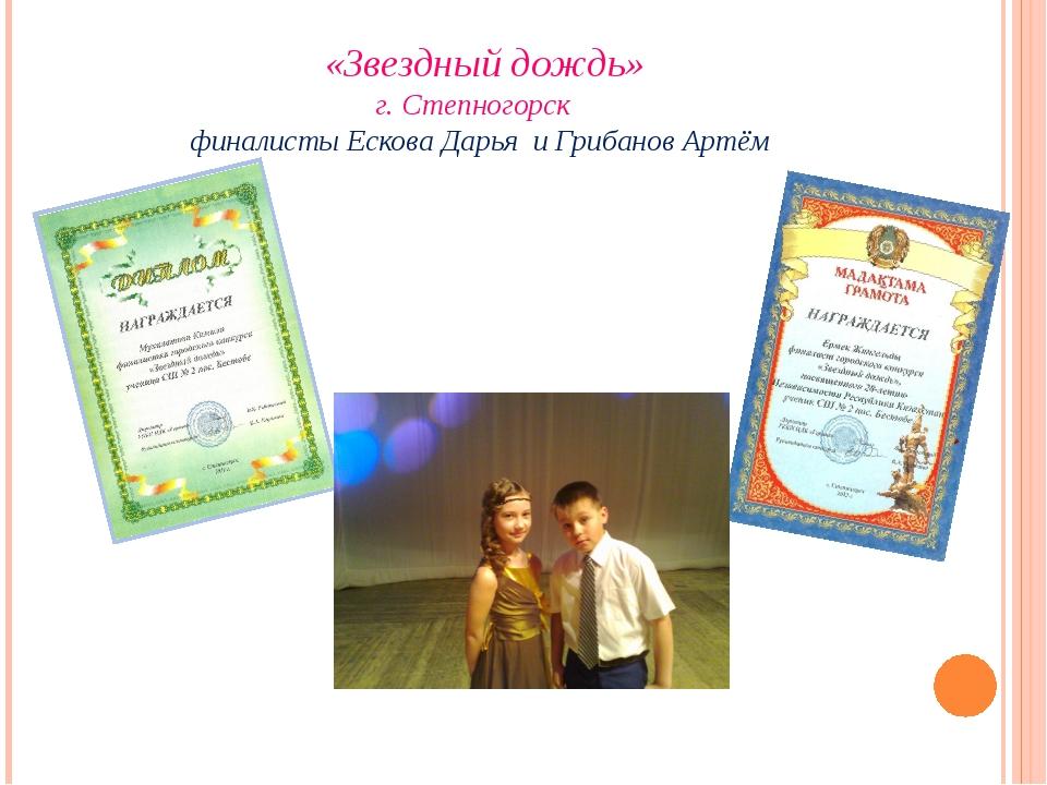 «Звездный дождь» г. Степногорск финалисты Ескова Дарья и Грибанов Артём
