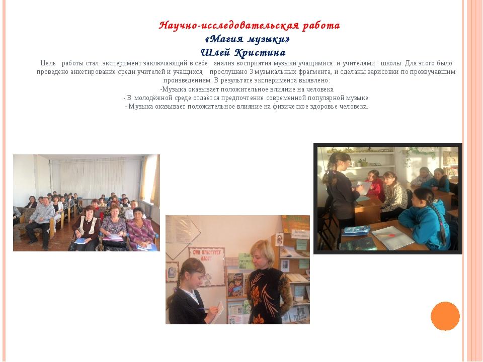 Научно-исследовательская работа «Магия музыки» Шлей Кристина Цель работы ста...