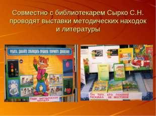 Совместно с библиотекарем Сырко С.Н. проводят выставки методических находок и