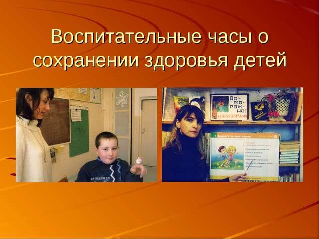 Воспитательные часы о сохранении здоровья детей