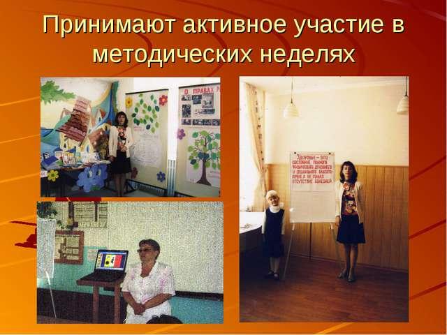 Принимают активное участие в методических неделях
