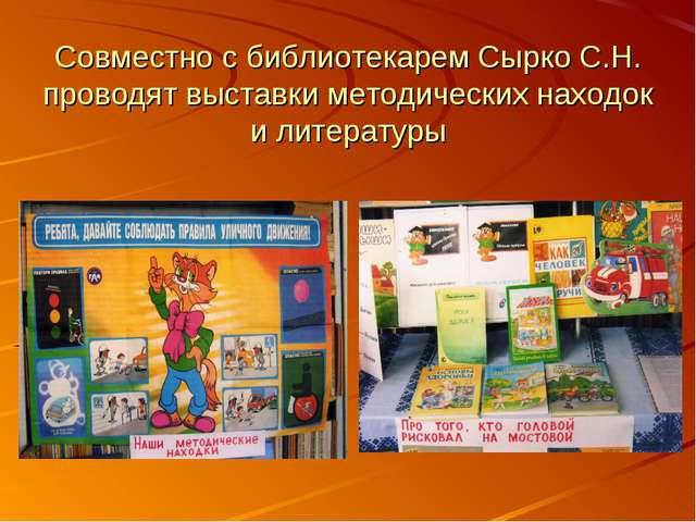 Совместно с библиотекарем Сырко С.Н. проводят выставки методических находок и...