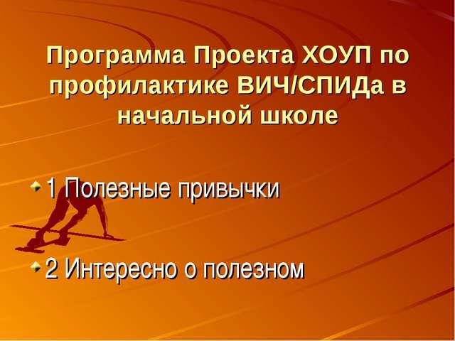 Программа Проекта ХОУП по профилактике ВИЧ/СПИДа в начальной школе 1 Полезные...