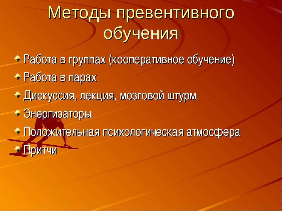 Методы превентивного обучения Работа в группах (кооперативное обучение) Работ...