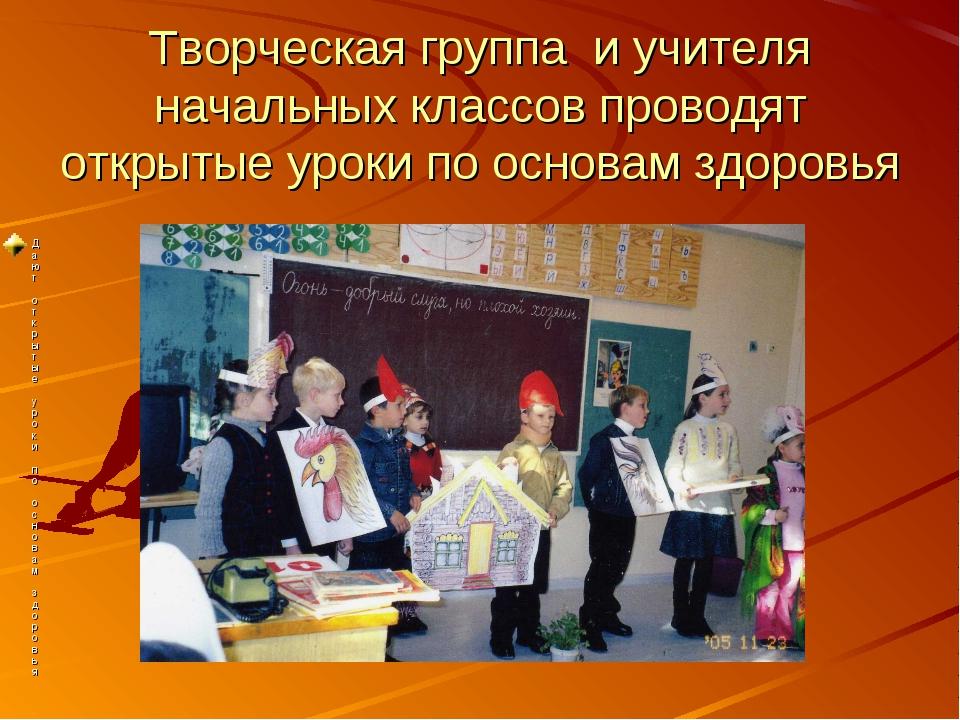 Творческая группа и учителя начальных классов проводят открытые уроки по осно...