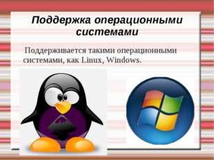 Поддержка операционными системами Поддерживается такими операционными система