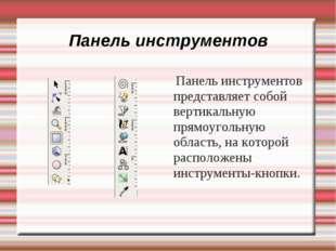 Панель инструментов Панель инструментов представляет собой вертикальную прямо