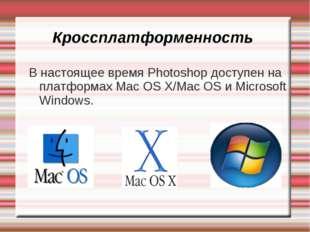 Кроссплатформенность В настоящее время Photoshop доступен на платформах Mac O