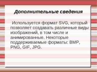 Дополнительные сведения Используется формат SVG, который позволяет создавать
