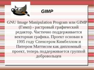 GIMP GNU Image Manipulation Program или GIMP (Гимп) - растровый графический р