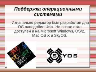 Поддержка операционными системами Изначально редактор был разработан для ОС н