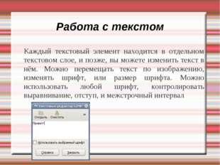 Работа с текстом Каждый текстовый элемент находится в отдельном текстовом сло